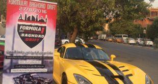 بالصور لاول مرة مسابقة فورمولا 1 في بغداد