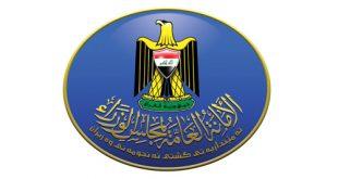 مجلس الوزراء يناقش منح عيدية لموظفين الدوله