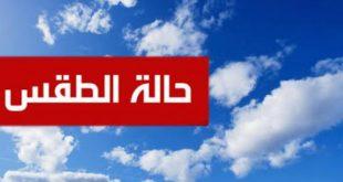 حالة الطقس المتوقعة يوم غد الجمعه