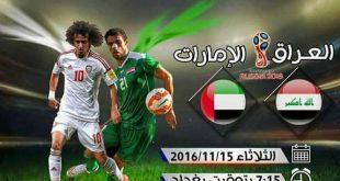 موعد مباراة المنتخب العراقي والاماراتي ضمن تصفيات كأس العالم 2018
