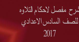 شرح مفصل لاحكام التلاوه للصف السادس الاعدادي 2017