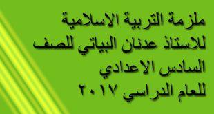 تحميل ملزمة الاسلامية للاستاذ عدنان البياتي للصف السادس الاعدادي 2017