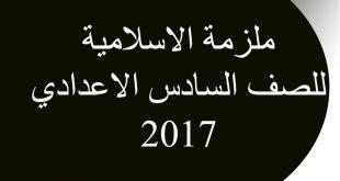 تحميل ملزمة الاسلامية للصف السادس الاعدادي لعام 2017