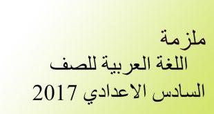 ملزمة اللغه العربية للصف السادس الاعدادي 2017