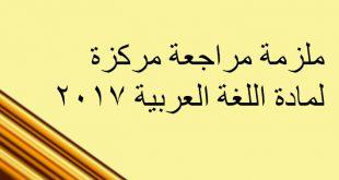 تحميل مراجعة مركزة لمادة اللغة العربية للصف السادس الاعدادي 2017