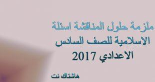 ملزمة حلول المناقشة كتاب الاسلامية للصف السادس الاعدادي 2017