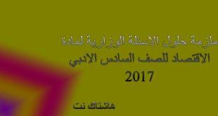 تحميل ملزمة الوزارية الاقتصاد للصف السادس الادبي 2017