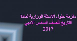 تحميل ملزمة الوزارية التاريخ للصف السادس الادبي 2017