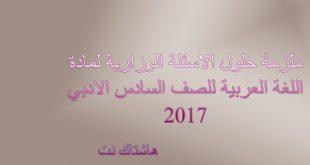 تحميل ملزمة الوزارية اللغة العربية للصف السادس الادبي 2017