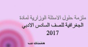 تحميل ملزمة الوزارية الجغرافية للصف السادس الادبي 2017