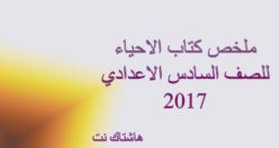 تحميل ملخص كتاب الاحياء للصف السادس الاعدادي 2017