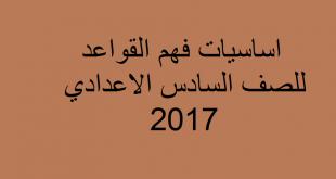 اساسيات فهم القواعد للصف السادس الاعدادي 2017