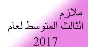 تحميل ملزمة قواعد اللغة العربية للصف الثالث المتوسط لعام 2017