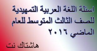 اسئلة اللغة العربية التمهيدية للصف الثالث المتوسط 2016