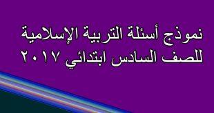 نموذج اسئلة التربية الإسلامية للصف السادس ابتدائي 2017