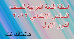 اسئلة اللغة العربية للصف السادس الابتدائي 2012 الدور الاول