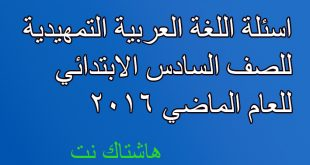 اسئلة اللغة العربية التمهيدية للصف السادس الابتدائي للعام الماضي