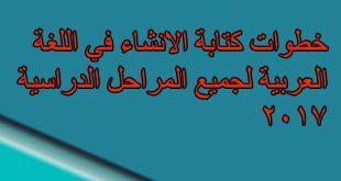 كيفية اجابة الانشاء والتعبير في اللغة العربية في الامتحان الوزاري