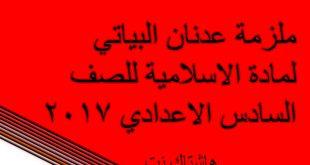 ملزمة عدانان البياتي لتربية الاسلامية للصف السادس الاعدادي 2017