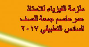 ملزمة الفيزياء للاستاذ عمر عاصم جمعة للصف السادس التطبيقي 2017