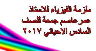 ملزمة الفيزياء للاستاذ عمر عاصم جمعة للصف السادس الاحيائي 2017