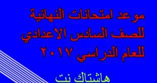 عاجل وزارة التربية تحدد موعد الامتحانات النهائية للصف السادس الاعدادي 2017