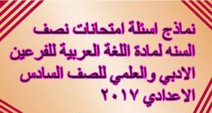 نماذج اسئلة امتحانات نصف السنة اللغة العربية للصف السادس الاعدادي 2017