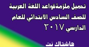 ملزمة قواعد اللغة العربية للصف السادس الابتدائي للعام الدارسي 2017