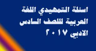 اسئلة التمهيدي اللغة العربية للصف السادس الاعدادي الادبي 2017