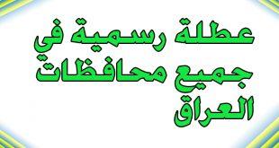 عاجل تعطيل الدوام الرسمي يوم غد الثلاثاء في جميع عموم العراق