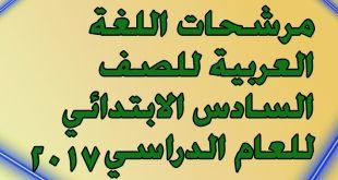 اجدد مرشحات اللغة العربية للصف السادس الابتدائي 2017