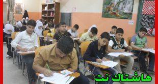 الآلاف الطلاب يشاركون غدا الامتحانات النهائية للسادس الابتدائي 2017 في العراق