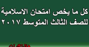 كل ما يخص امتحان الاسلامية للصف الثالث المتوسط 2017