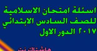 اسئلة امتحان الاسلامية للصف السادس الابتدائي 2017 الدور الاول