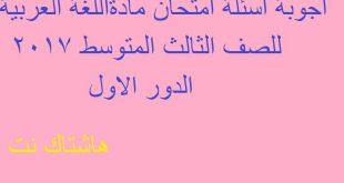 اجوبة اسئلة امتحان مادةاللغة العربية للصف الثالث المتوسط 2017 الدور الاول