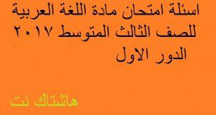 اسئلة امتحان مادة اللغة العربية للصف الثالث المتوسط 2017 الدور الاول