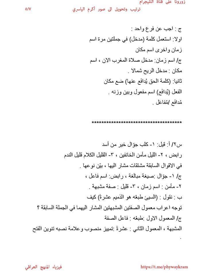 مرشحات مادة اللغة العربية للصف الثالث المتوسط للدور للعام الدراسي 2019 562