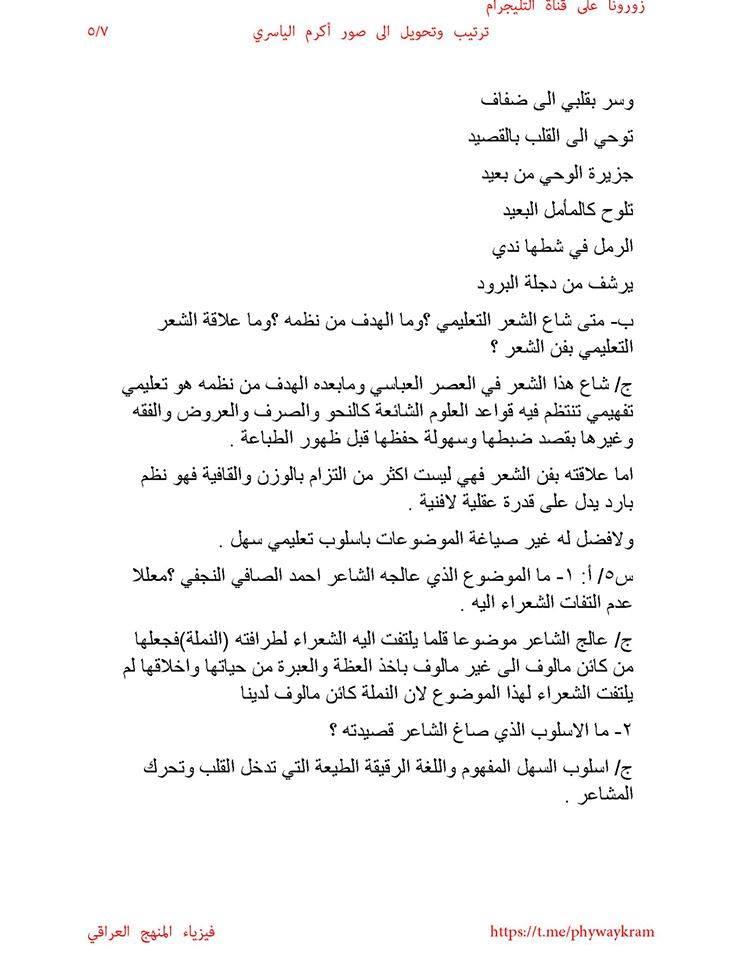 مرشحات مادة اللغة العربية للصف الثالث المتوسط للدور للعام الدراسي 2019 654625