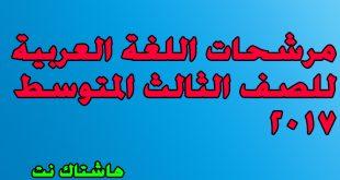 مرشحات اللغة العربية للصف الثالث المتوسط 2017