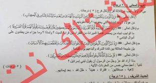 اسئلة التربية الاسلامية نازحين الموصل للصف السادس الاعدادي 2017 الدور الاول