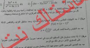 اسئلة الرياضيات للصف السادس المهني فرع الحاسوب 2017 الدور الاول