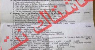 اسئلة اللغة الانكليزية للصف الثالث المتوسط لنازحين الموصل 2017 الدور الاول