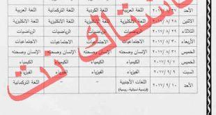جدول امتحانات الصف الثالث المتوسط 2017 الدور الثاني