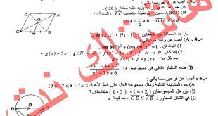 اسئلة الرياضيات للصف الثالث المتوسط نازحين الموصل 2017 الدور الاول