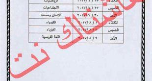 جدول امتحانات الصف الثالث المتوسط نازحين الموصل 2017 الدور الاول
