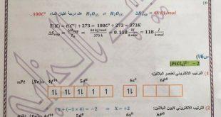 اجوبة امتحان مادة الكيمياء للصف السادس الاحيائي 2017 الدور الاول
