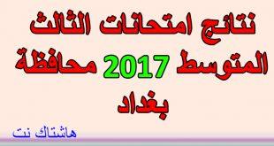 نتائج امتحانات الثالث المتوسط 2017 محافظة بغداد