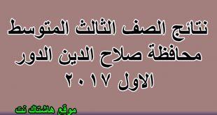 نتائج الثالث المتوسط محافظة صلاح الدين الدور الاول 2017