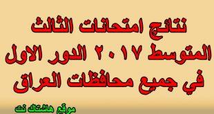 نتائج امتحانات الثالث المتوسط 2017 في جميع محافظات العراق