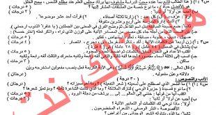 اسئلة اللغة العربية للصف الثالث المتوسط الدور الثاني 2017